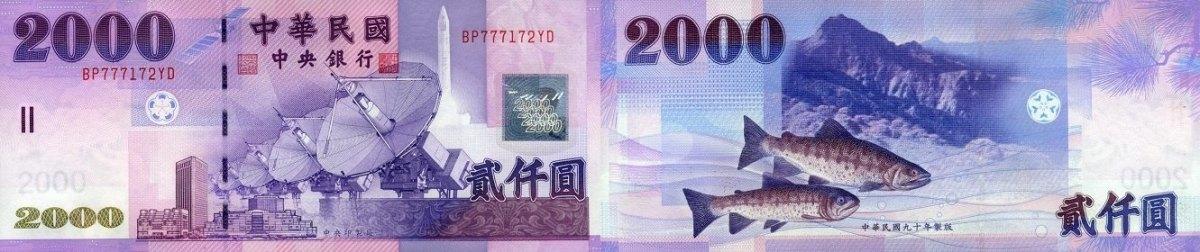P 1995 China-taiwan 2 000 Yuan 2002