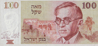 100 Sheqel 1979 Israel Pick 47a unc/kassenfrisch  9,00 EUR