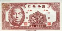 2 Cent 1949 China  unc  0,25 EUR  +  8,50 EUR shipping