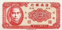 5 Cent 1949 China  unc  0,25 EUR