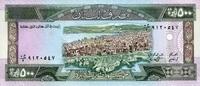 500 Livres 1988 Libanon P 68 unc/kassenfrisch  1,50 EUR  zzgl. 3,95 EUR Versand
