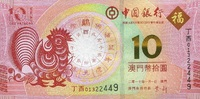 10 Patacas 01.1.2016 Macao - New Design - JAHR DES HAHNS - Banco da chi... 6,00 EUR  +  8,50 EUR shipping