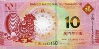 10 Patacas 01.1.2016 Macao - New Design - JAHR DES HAHNS - Banco nacion... 6,00 EUR  +  8,50 EUR shipping