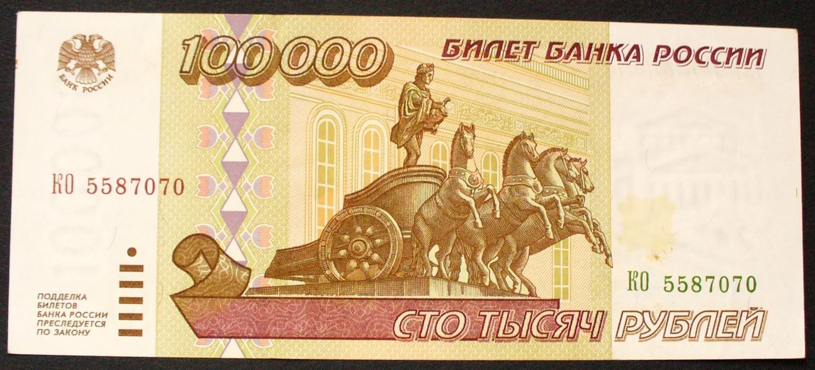 P 265 Russland (udssr) 100 000 Rubel 1995