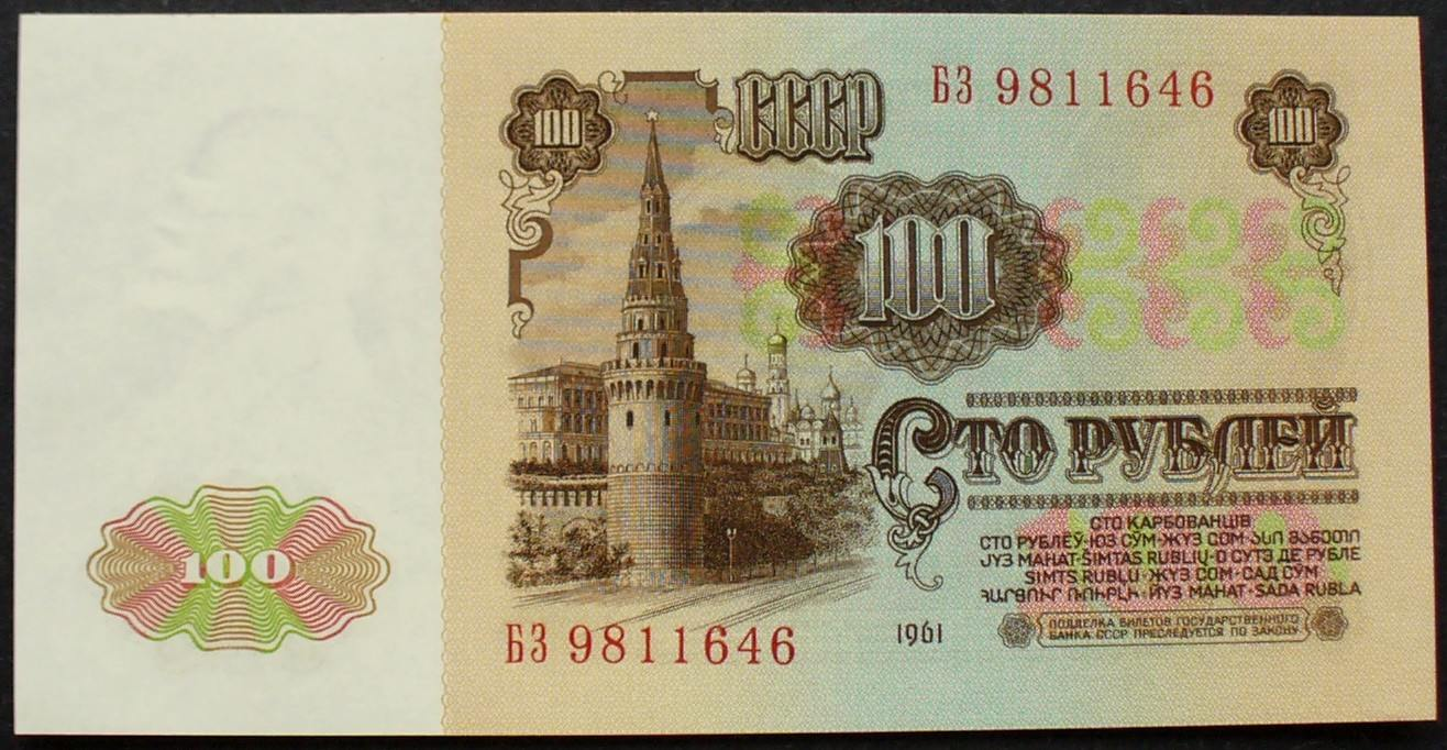 P 236 a Russland (udssr) 100 Rubel 1961