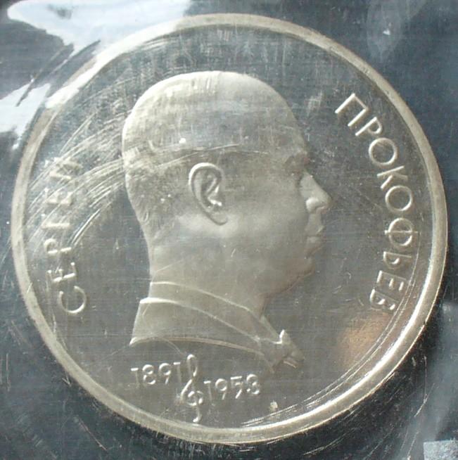 S 215 / K-n / 100 Geburtstag von Prokofjew in Kapsel Udssr 1 Rubel 19