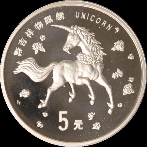 Einhorn 4 Ausgabe, 1 Oz Silber China 5 Yuan 1997