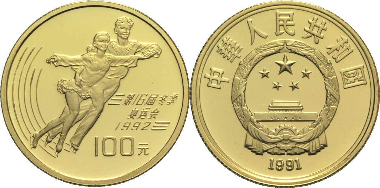Volksrepublik China 100 Yuan 1991 Gold