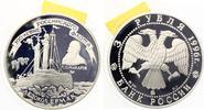 1996  Russland 3 Rubel 1996 Eisbrecher Ermak pp  48,00 EUR  zzgl. 4,00 EUR Versand