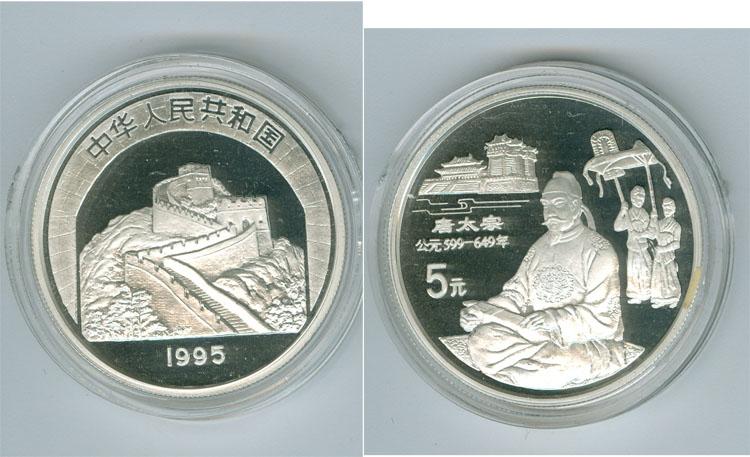 Tang Taizong Kaiser von China 5 Yuan 1995 Silber