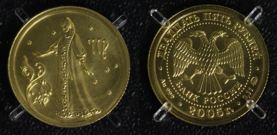 Jungfrau Sternzeichen/ Tierkreiszeichen Gold Russland 25 Rubel 2005