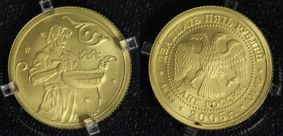 Wassermann Sternzeichen/ Tierkreiszeichen Gold Russland 25 Rubel 2005