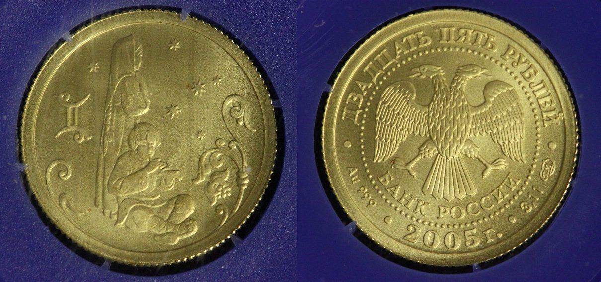 Zwillinge Sternzeichen/ Tierkreiszeichen Gold Russland 25 Rubel 2005
