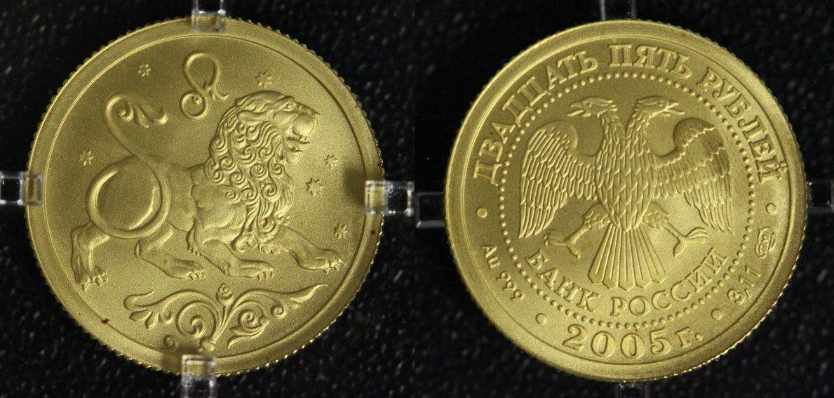 Löwe Sternzeichen/ Tierkreiszeichen Gold Russland 25 Rubel 2005