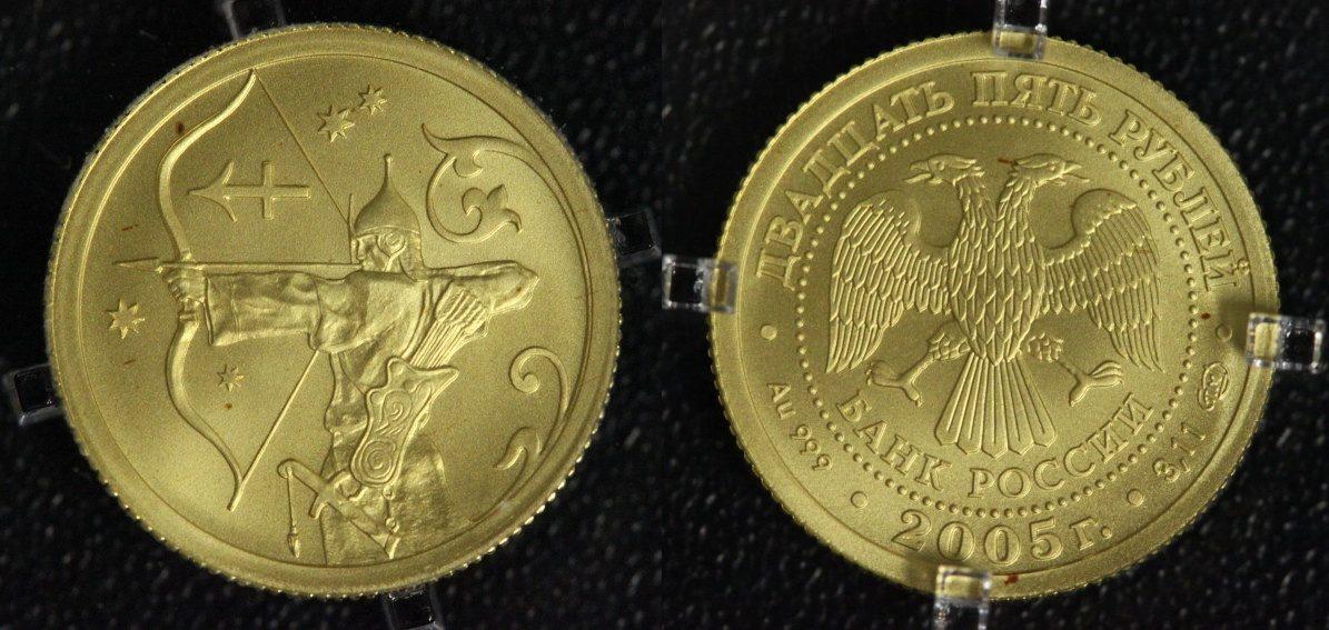 Schütze Sternzeichen/ Tierkreiszeichen Gold Russland 25 Rubel 2005