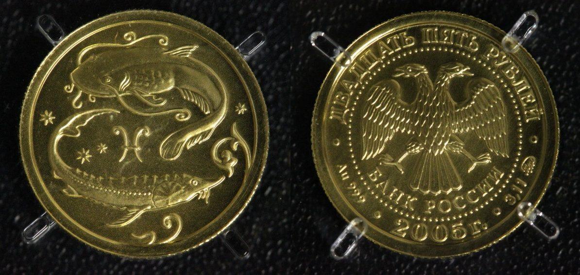 Fische Sternzeichen/ Tierkreiszeichen Gold Russland 25 Rubel 2005