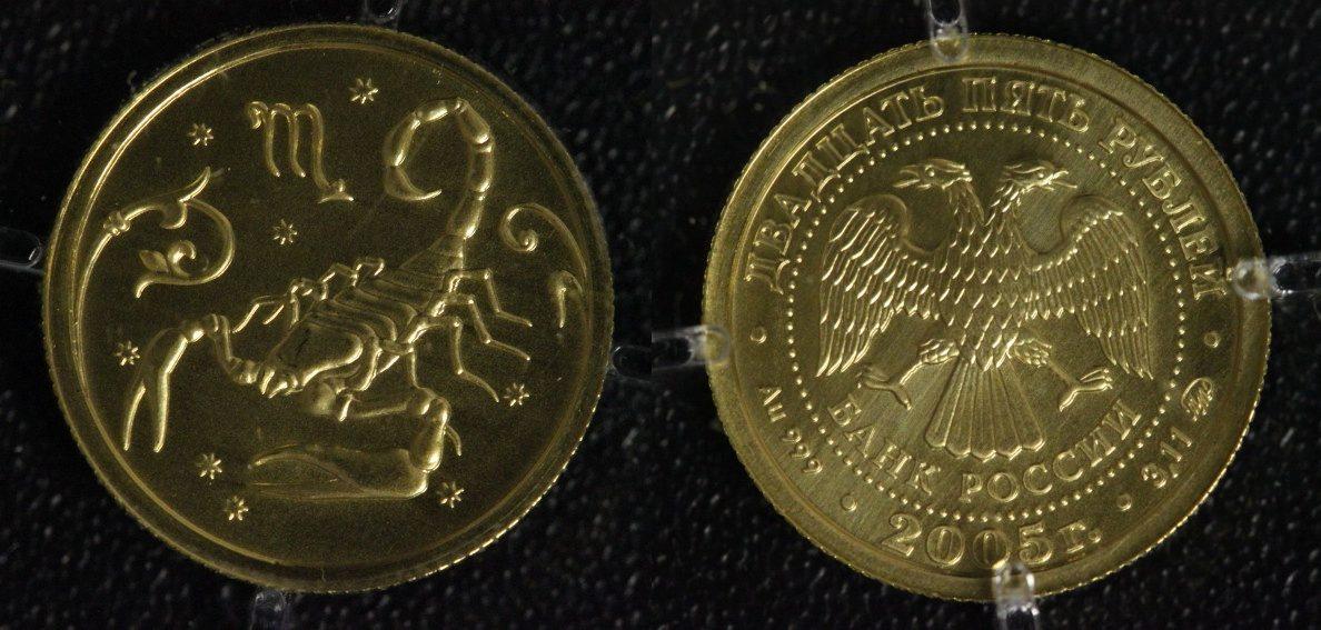 Skorpion Sternzeichen/ Tierkreiszeichen Gold Russland 25 Rubel 2005