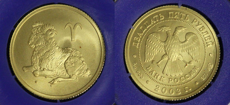 Widder Sternzeichen/ Tierkreiszeichen Gold Russland 25 Rubel 2003