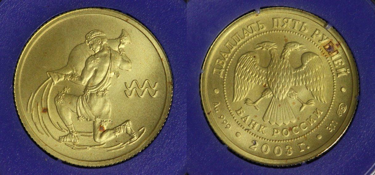 Wassermann Sternzeichen/ Tierkreiszeichen Gold Russland 25 Rubel 2003