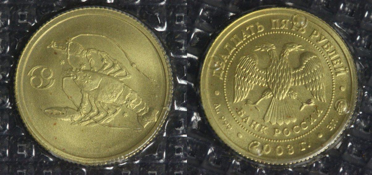 Krebs Sternzeichen/ Tierkreiszeichen Gold Russland 25 Rubel 2003