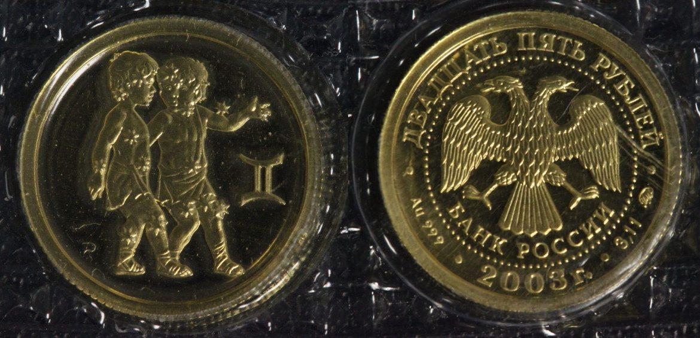 Zwillinge Sternzeichen/ Tierkreiszeichen Gold Russland 25 Rubel 2003