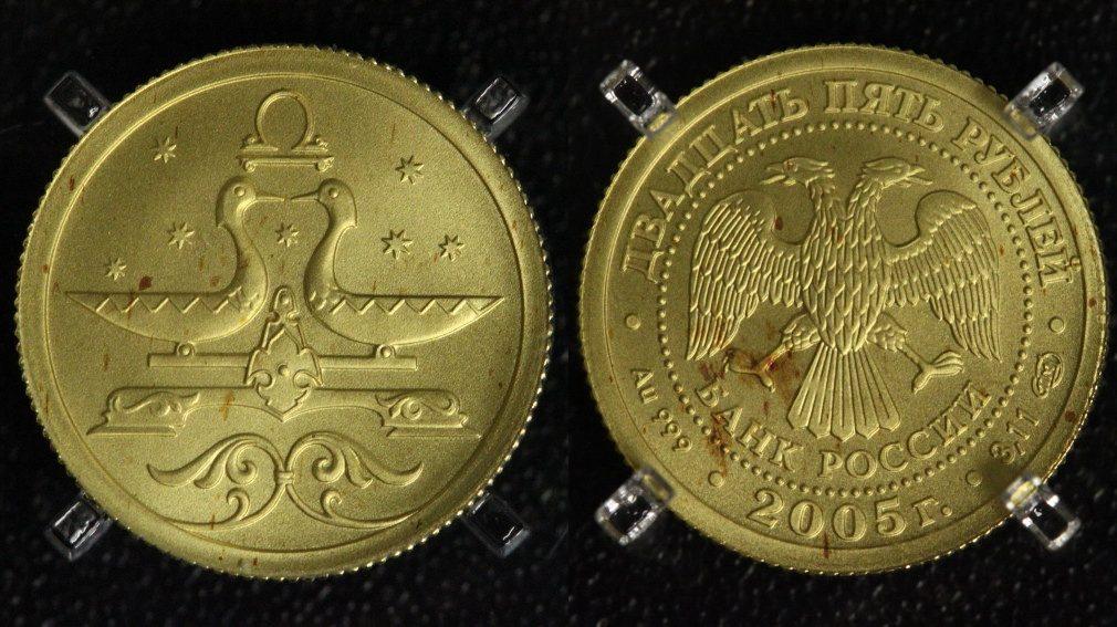 Waage Sternzeichen/ Tierkreiszeichen Gold Russland 25 Rubel 2005