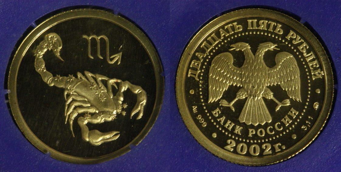 Skorpion Sternzeichen/ Tierkreiszeichen Gold Russland 25 Rubel 2002