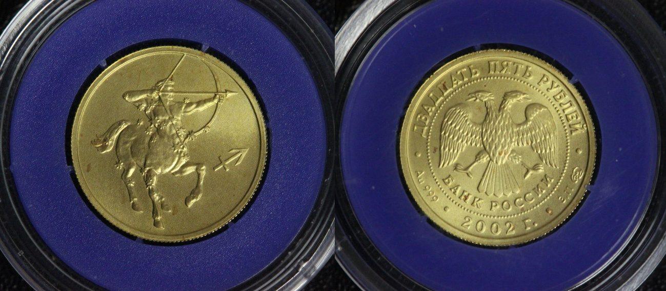 Schütze Sternzeichen/ Tierkreiszeichen Gold Russland 25 Rubel 2002