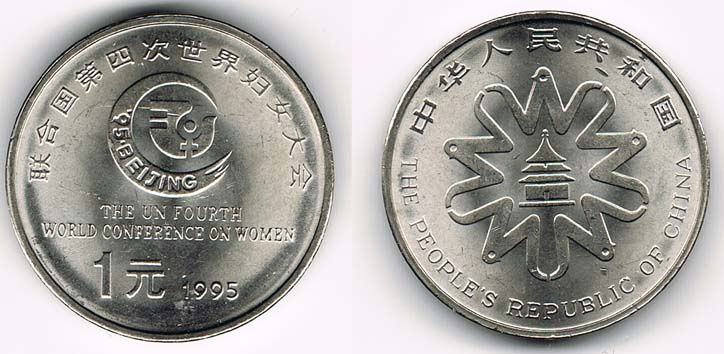 China 1 Yuan, Un Frauenkonferenz Volksrepublik China 1995 Kupfer-nick