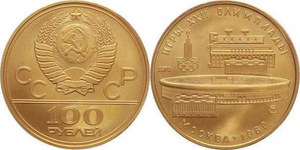 Udssr 1917-1991 Russland 100 Rubel Gold 1978