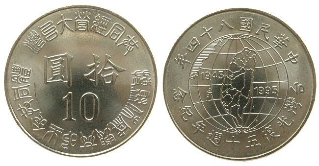 Kn 50 Jahrestag der Rückgabe von Taiwan an China 10 Yuan 1995