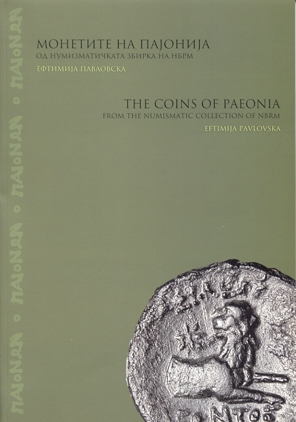 Pavlovska The Coins Of Paeonia Ancient Coins 2008