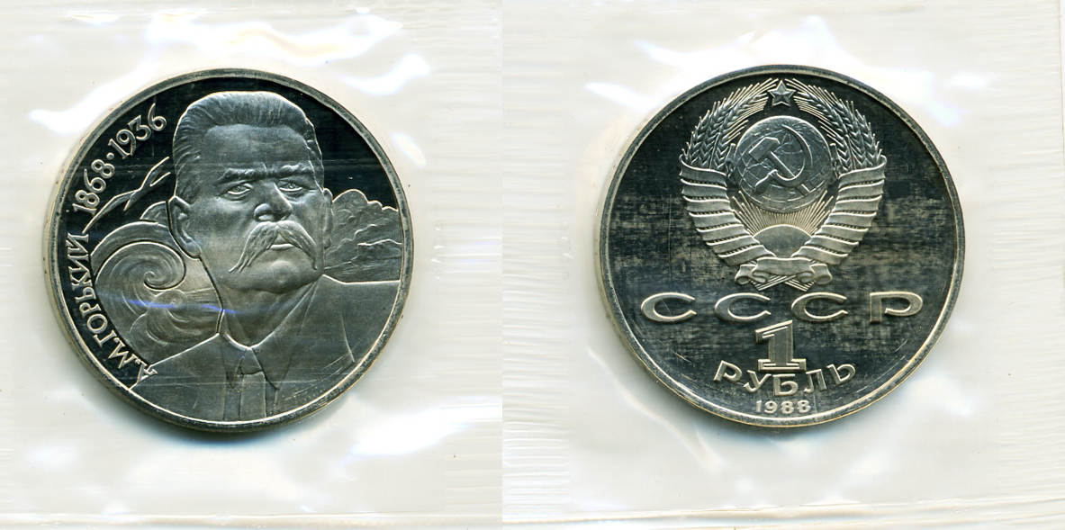 1 Rubel 1988 Russland - Russia UDSSR 1917-1991 – Gorki / Originalprägung Proof / Proof