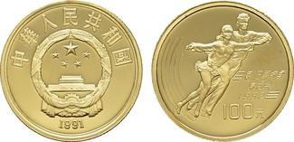 100 Yuan 1991. CHINA  Polierte Platte.