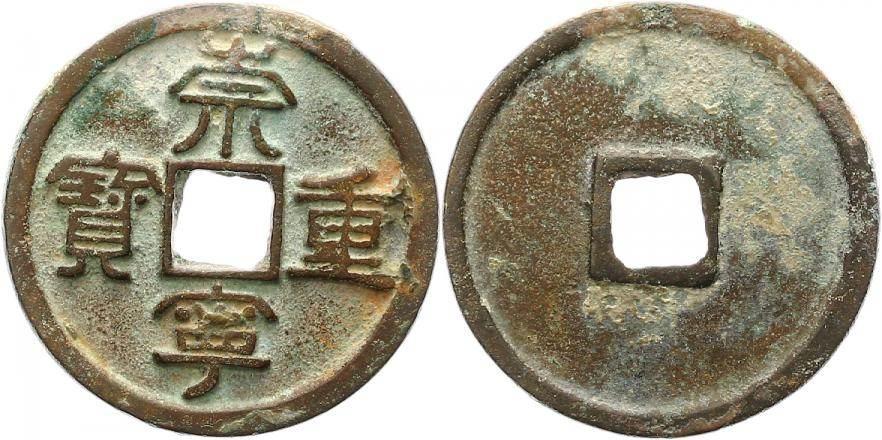 China Hui Tsung 1101 - 1125. Cash Wert 5 1102 Sehr schön