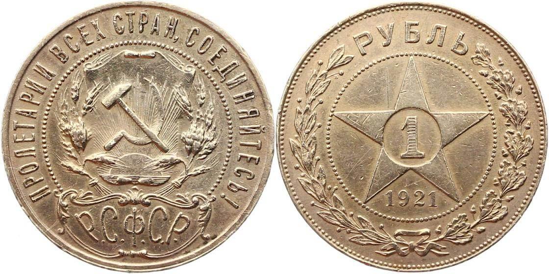 Russland UDSSR. Rubel 1921 Winz. Kratzer, sehr schön - vorzüglich
