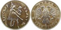 3 Rubel 1993 Russland UDSSR. Polierte Platte. Vorzüglich - Stempelglanz  28,00 EUR  + 4,00 EUR frais d'envoi