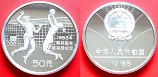 50 Yuan 1988 China Olympiade Seoul, Frauen...
