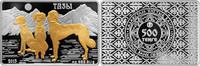 500 Tenge mit Certificate + Box 2015 Kasachstan Tazy oder 'Kasachischer... 79,00 EUR  zzgl. 4,50 EUR Versand