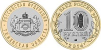 10 Rubel 2014 Russland Russia Tjumen - Oblast Stempelglanz BU  2,00 EUR  zzgl. 4,50 EUR Versand