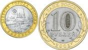 10 Rubel 2005 Russland Russia Borowsk - Reginalserie Alte russische Stä... 3,00 EUR  zzgl. 4,50 EUR Versand