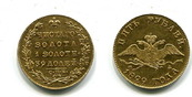 5 Rubel 1829 Russland, Nicolaus I.1825-185...