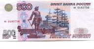 500 Rubel 1997 Russland,  Unc  142.37 US$ 125,00 EUR  +  7.97 US$ shipping
