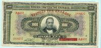 1000 Drachmai 1926 Griechenland,  III  13.19 US$ 12,00 EUR  +  7.70 US$ shipping
