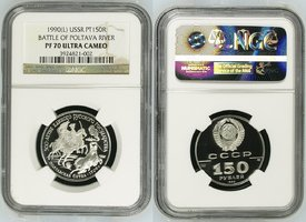 150 Rubel Platin 1/2 Unze Roubles 1990 Rus...