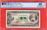 100 Yen 1953 Japan Motiv: Palast PCGS zertifiziert UNC 68  45,00 EUR  + 8,50 EUR frais d'envoi