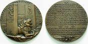 Bronzeguss-Medaille 1918 Medaillen von Kar...