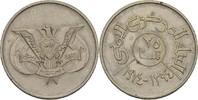 25 Fils 1974 Jemen  prägefrisch  5,00 EUR  zzgl. 3,00 EUR Versand