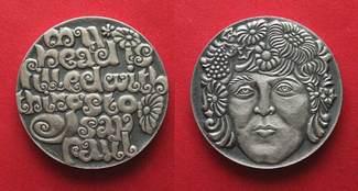 1970 Schweiz - Medaillen BEATLES - PAUL M...