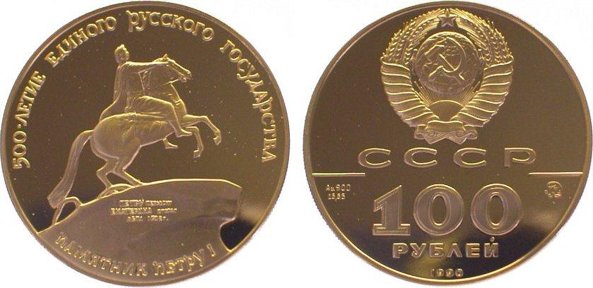 Udssr 1917-1991 Russland 100 Rubel Gold 1990